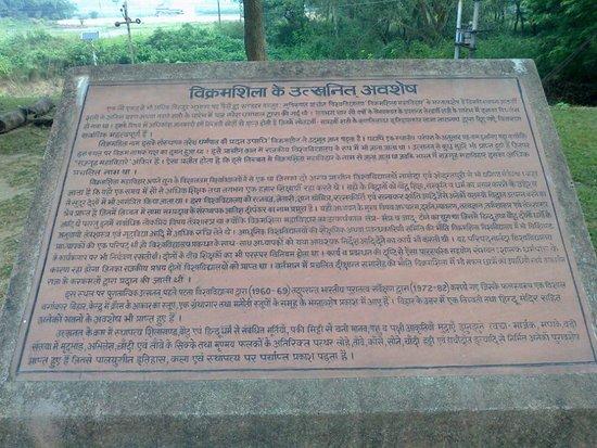 Bhagalpur, الهند: Vikramshila University was set up by the Pala dynasty (750-1174 AD) 