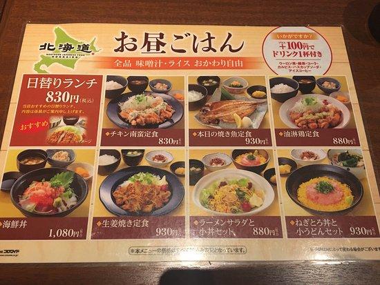 Kitanoajikikotojizake Hokkaido Akihabaraten: photo0.jpg