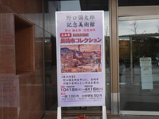 Noguchi Yataro Memorial Art Museum