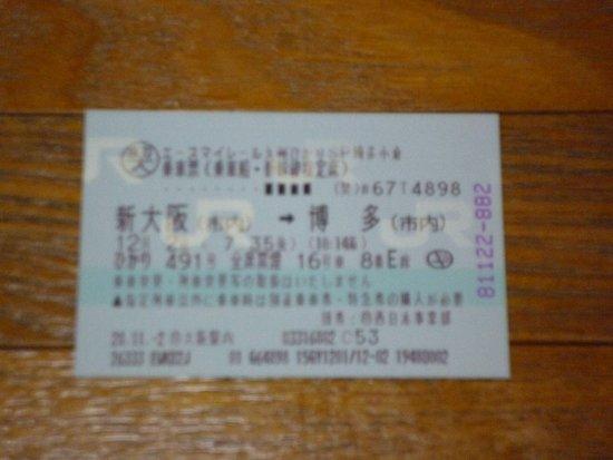 Chugoku, Japan: 新幹線のチケット