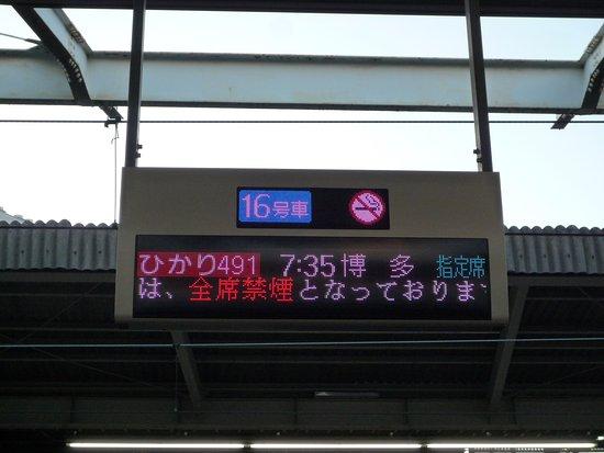 Chugoku, Japan: 新幹線ひかり491号博多行きに乗車