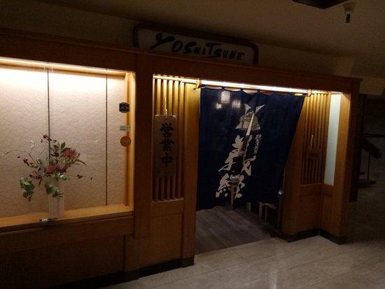Yoshitsune Restaurant: Entry