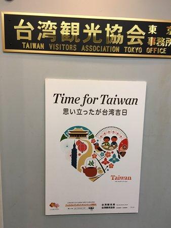 Taiwan Tourist Association Tokyo Office