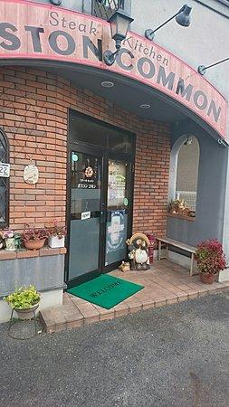 Ritto, Japonia: DSC_0373_large.jpg