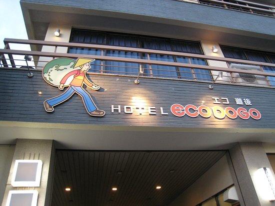 ホテル エコ道後