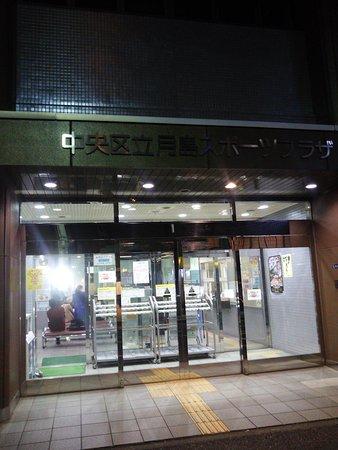 Tsukishima Sports Plaza