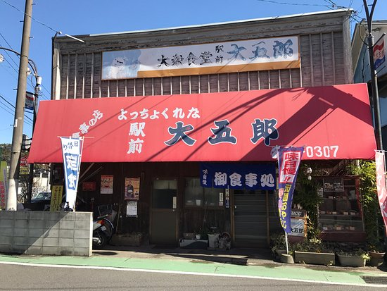 Bungoono, ญี่ปุ่น: photo0.jpg