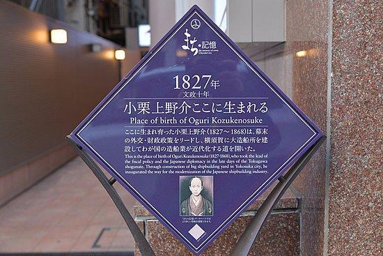 Former Residence of Oguri Kozukenosuke