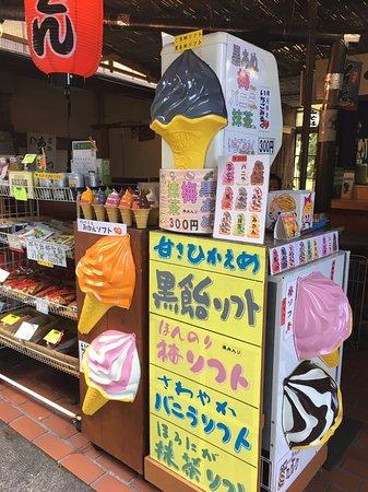 Nachikatsura-cho, Japão: 黒飴ソフトおすすめです。