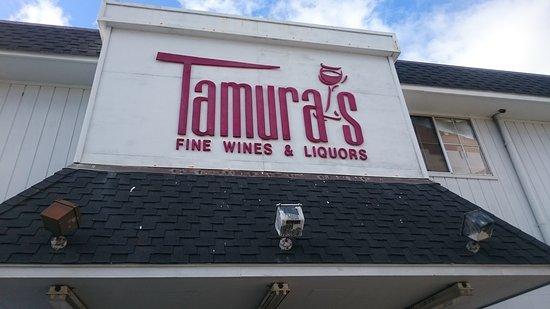 タムラズ ファイン ワイン