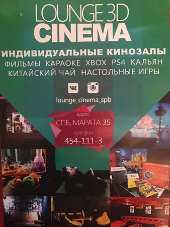 Кино-кафе Lounge 3D Cinema