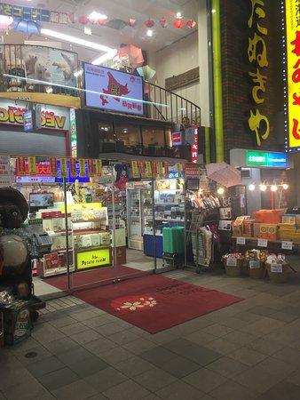 Sapporo, Japan: 入口です