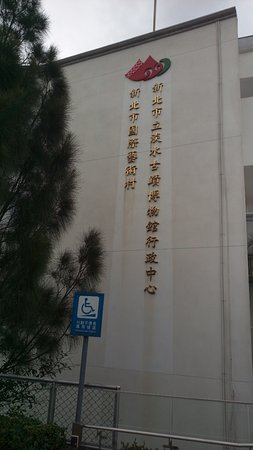 Tamsui Historical Museum
