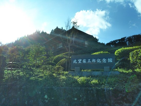 Kitazato Shibasaburo Memorial Museum