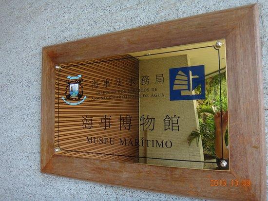 Maritime Museum: 海事博物館