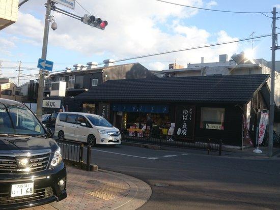 Ibaraki, Japan: 伏見屋