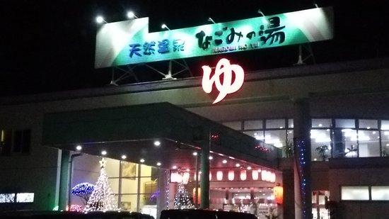 Nagomi no Yu