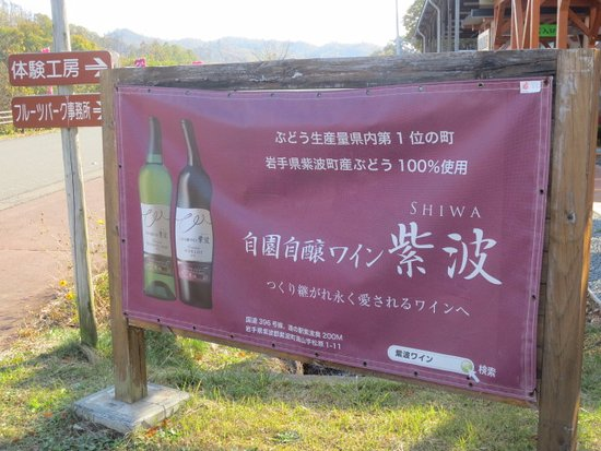 Restaurantes en Shiwa-cho