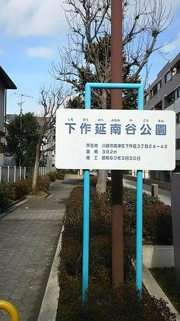 Shimosakunobe Minamiya Park