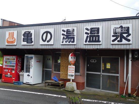 Yoshida Onsen Kamenoyu Onsen