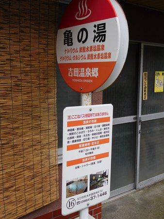Yoshida Onsen Kamenoyu Onsen: バス停のような看板