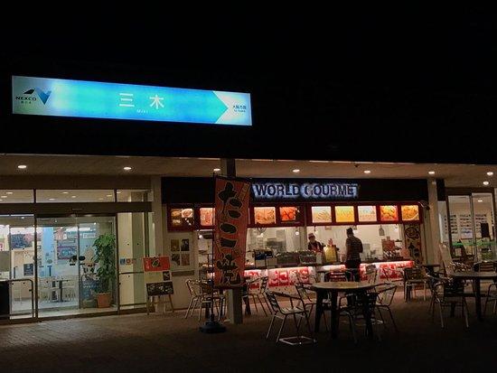 Miki Highway Rest Area: photo0.jpg