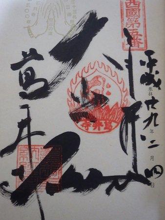 Fujiidera, Japón: 参拝日のご朱印
