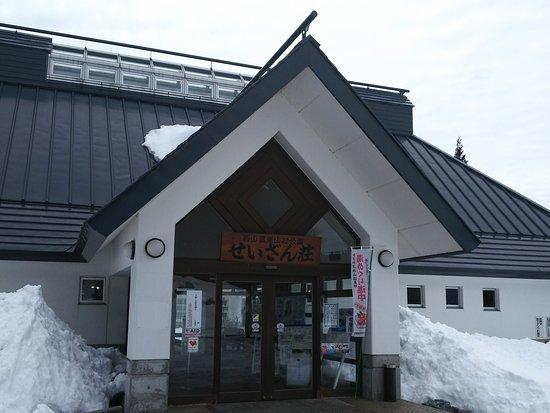 西山温泉 山村公園せいざん荘