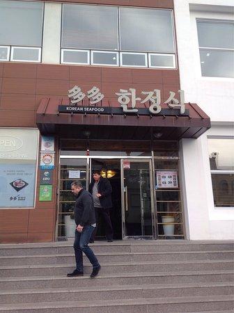 Dada Han Jeongshik