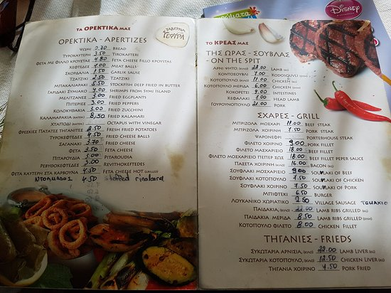 Gefira menu at Pastida, Rhodes