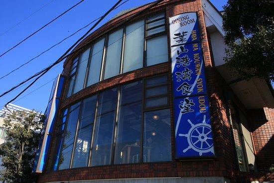Hayama-machi, Japon : 葉山港湾食堂の外観