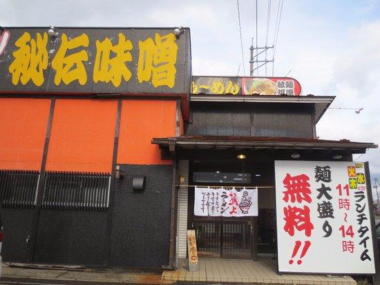 Noshiro, اليابان: 店舗正面