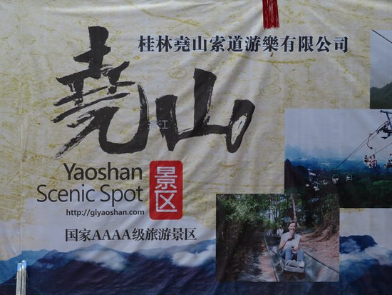 Guilin Yaoshan Mountain Scenic Resort: 20170131122150_IMG_0953_large.jpg