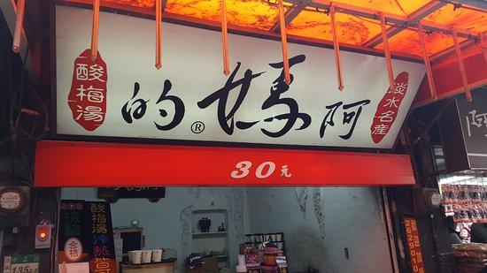 Zhonghe, Xinbei: 阿媽的酸梅湯