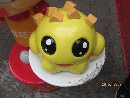 Xing Chun San Xiong Mei Tofu Pudding: 店頭に立ってるキャラクター(笑)