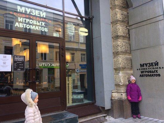 Музей советских игровых автоматов: photo1.jpg