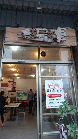Linjia Steamed Dumpling: 鄰家蒸餃外照