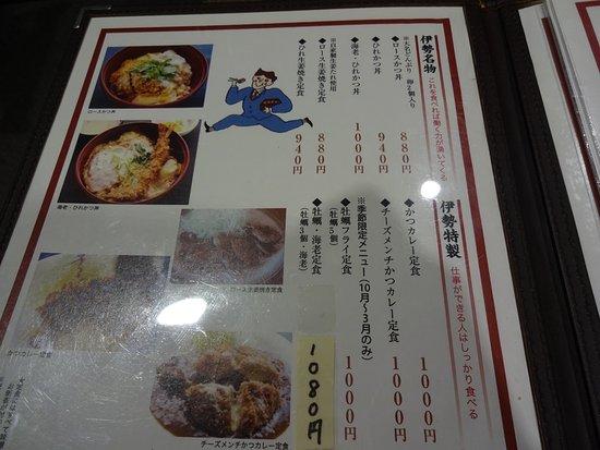Tonkatsu Ise Tocho: 店内メニュー