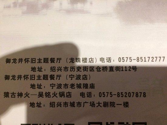 Shaoxing, China: Contact stuff