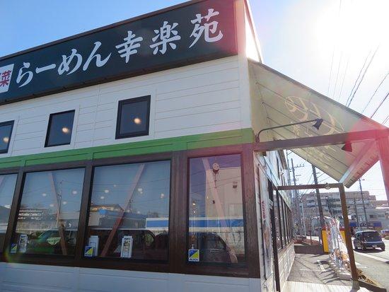 Kasukabe, Japón: お店の入口です