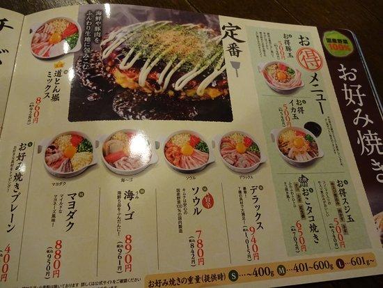 Okonomiyaki Dohtonbori Houya: 店内メニュー