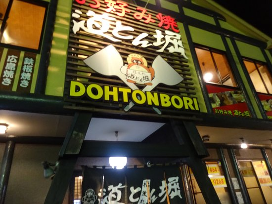 Okonomiyaki Dohtonbori Houya: お店の外観