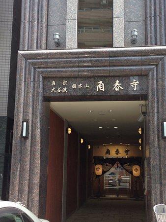 Nanshun-ji Temple