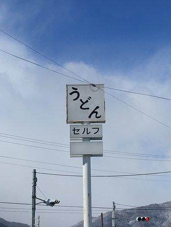 Shiwa-cho, Japon : 手作り感溢れる看板ですね