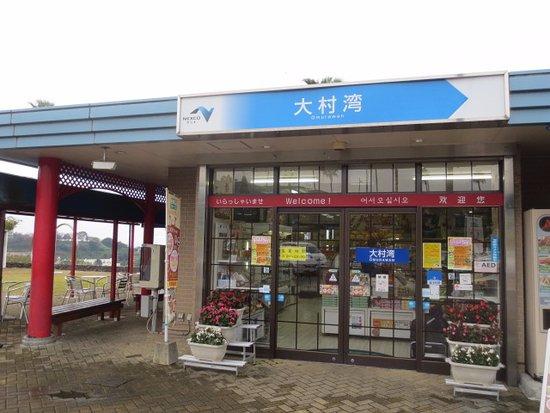 Omura Bay Parking Area Inbound