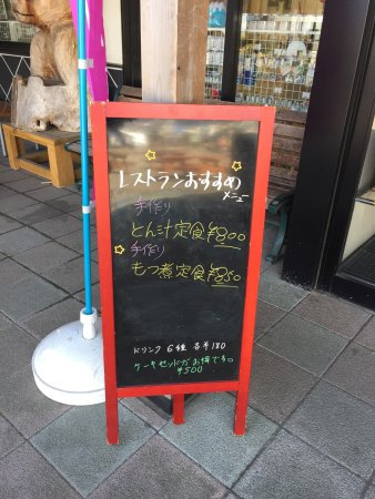 Oyama-cho, Japonya: おすすめは豚汁定食