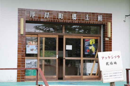 Akkeshi Town Local Hall