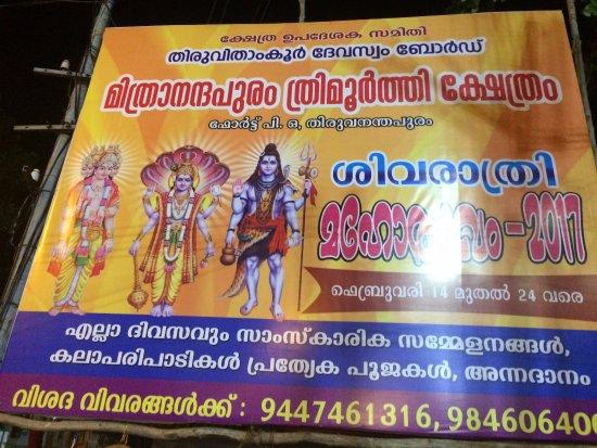 Mithrananthapuram Trimurti Temple