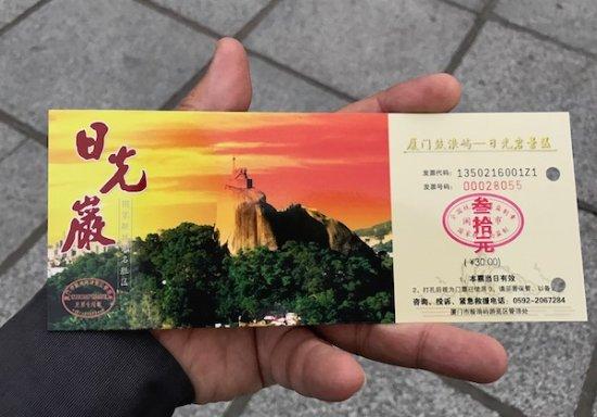 Riguang Mountain : 入場料は17:30以降半額の30元になります。