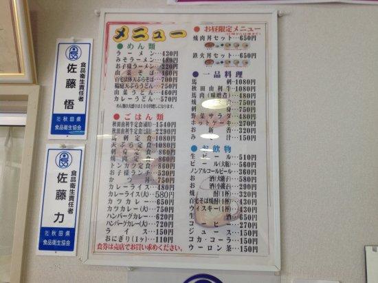 Yurihonjo, Japan: 食堂メニュー